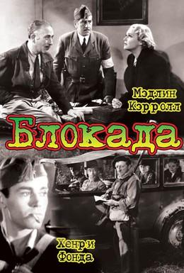 Постер фильма Блокада (1938)