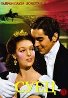 Суец (1938)