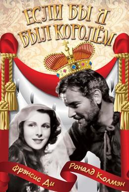 Постер фильма Если бы я был королём (1938)