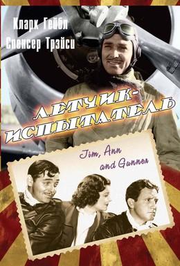Постер фильма Летчик-испытатель (1938)