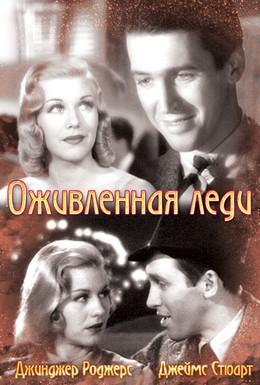 Постер фильма Оживленная леди (1938)