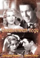 Оживленная леди (1938)