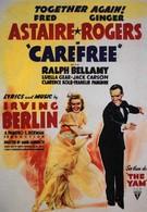 Беззаботная (1938)