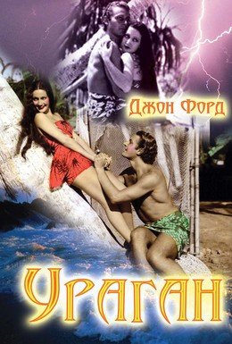 Постер фильма Ураган (1937)