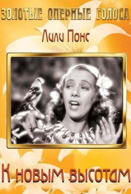 Постер фильма К новым высотам (1937)