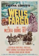 Уэллс Фарго (1937)