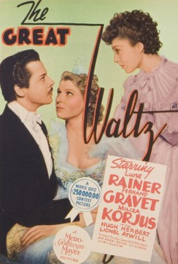 Постер фильма Большой вальс (1938)