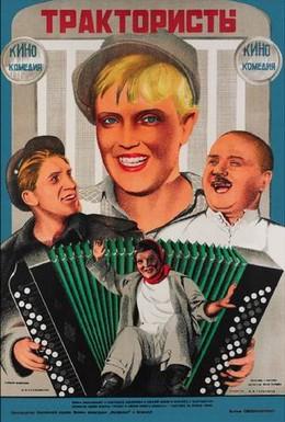 Постер фильма Трактористы (1939)