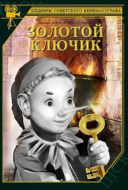 Постер фильма Золотой ключик (1939)
