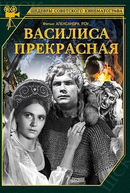 Постер фильма Василиса Прекрасная (1939)
