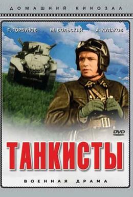 Постер фильма Танкисты (1939)