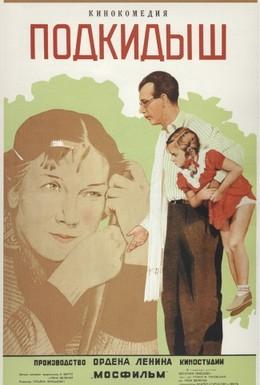Постер фильма Подкидыш (1939)