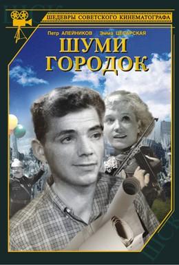 Постер фильма Шуми, городок (1939)