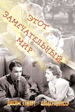 Постер фильма Этот замечательный мир (1939)
