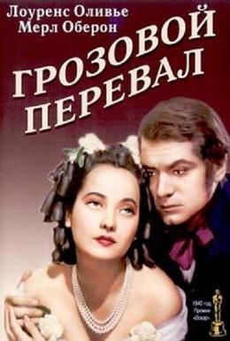 Постер фильма Грозовой перевал (1939)