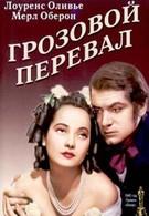 Грозовой перевал (1939)