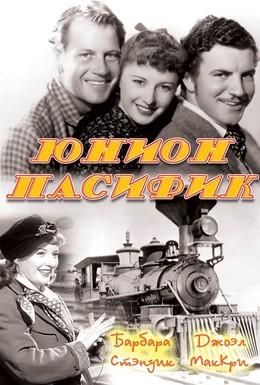 Постер фильма Юнион Пасифик (1939)