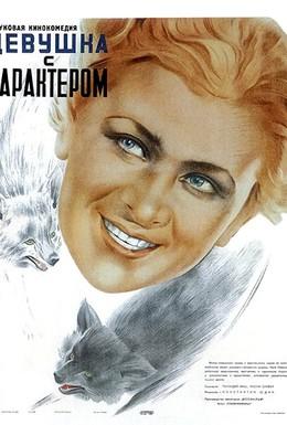 Постер фильма Девушка с характером (1939)