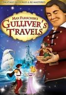 Путешествия Гулливера (1939)