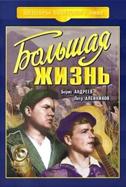 Постер фильма Большая жизнь (1939)