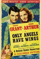 Только у ангелов есть крылья (1939)