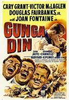 Ганга Дин (1939)