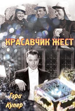 Постер фильма Красавчик Жест (1939)
