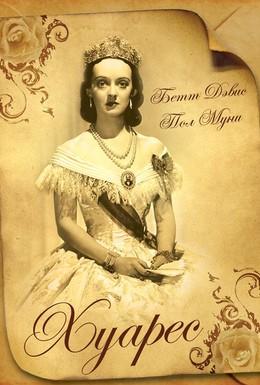 Постер фильма Хуарес (1939)
