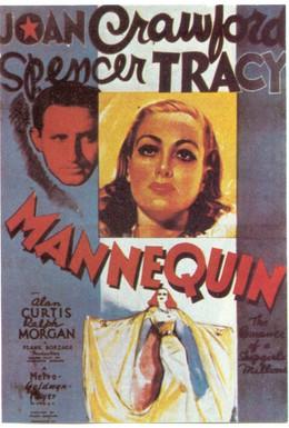 Постер фильма Манекен (1937)