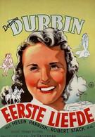 Первый бал (1939)