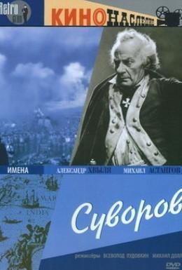 Постер фильма Суворов (1940)
