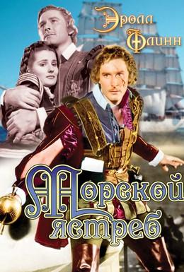 Постер фильма Морской ястреб (1940)