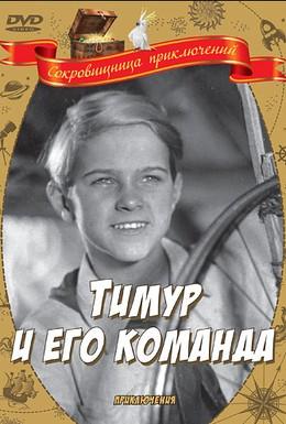 Постер фильма Тимур и его команда (1940)