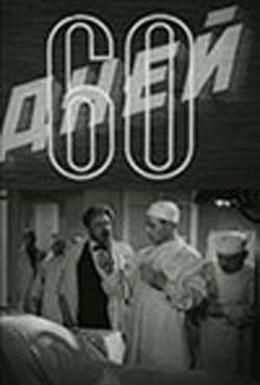 Постер фильма 60 дней (1940)