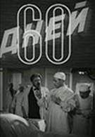 60 дней (1940)