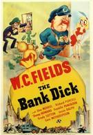Банковский сыщик (1940)