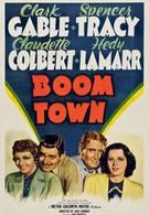 Шумный город (1940)