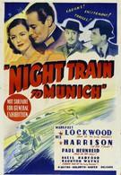 Ночной поезд в Мюнхен (1940)