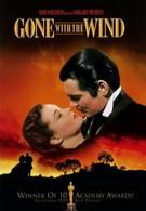 Унесённые ветром (1939)