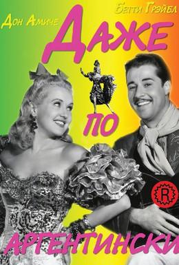 Постер фильма Даже по-аргентински (1940)