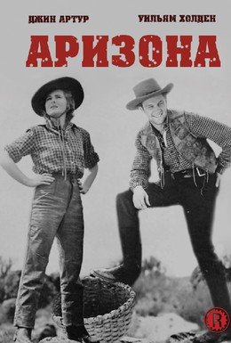 Постер фильма Аризона (1940)