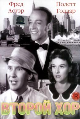 Постер фильма Второй хор (1940)