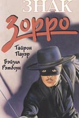 Постер фильма Знак Зорро (1940)