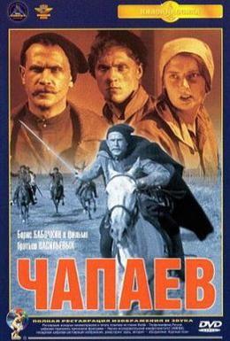 Постер фильма Чапаев (1934)