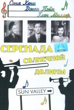 Постер фильма Серенада солнечной долины (1941)