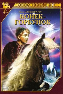 Постер фильма Конек-Горбунок (1941)