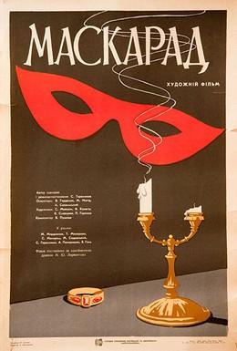 Постер фильма Маскарад (1966)