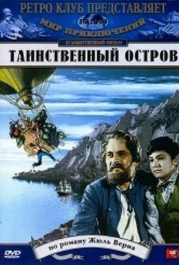 Постер фильма Таинственный остров (1941)