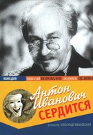 Антон Иванович сердится (1941)