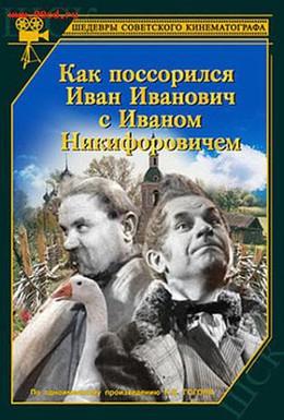 Постер фильма Как поссорился Иван Иванович с Иваном Никифоровичем (1941)